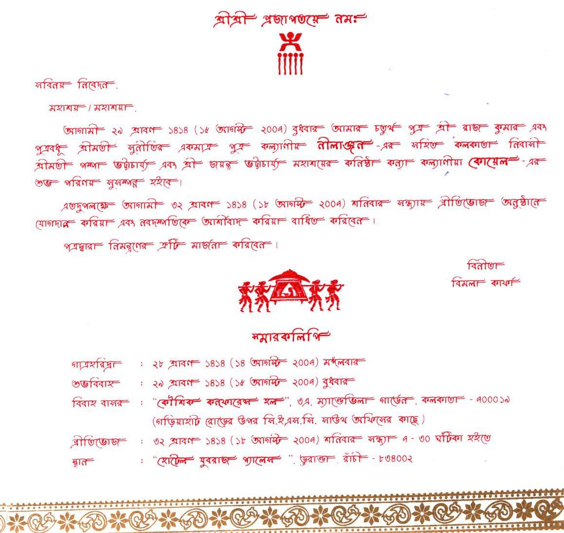 Invitation card in bengali choice image invitation sample and 39 invitation card in bengali card bengali in invitation stopboris choice image stopboris Image collections